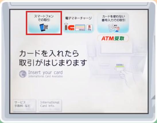 PayPayのセブンイレブンでの使い方と現金チャージ方法_スマホでの取引