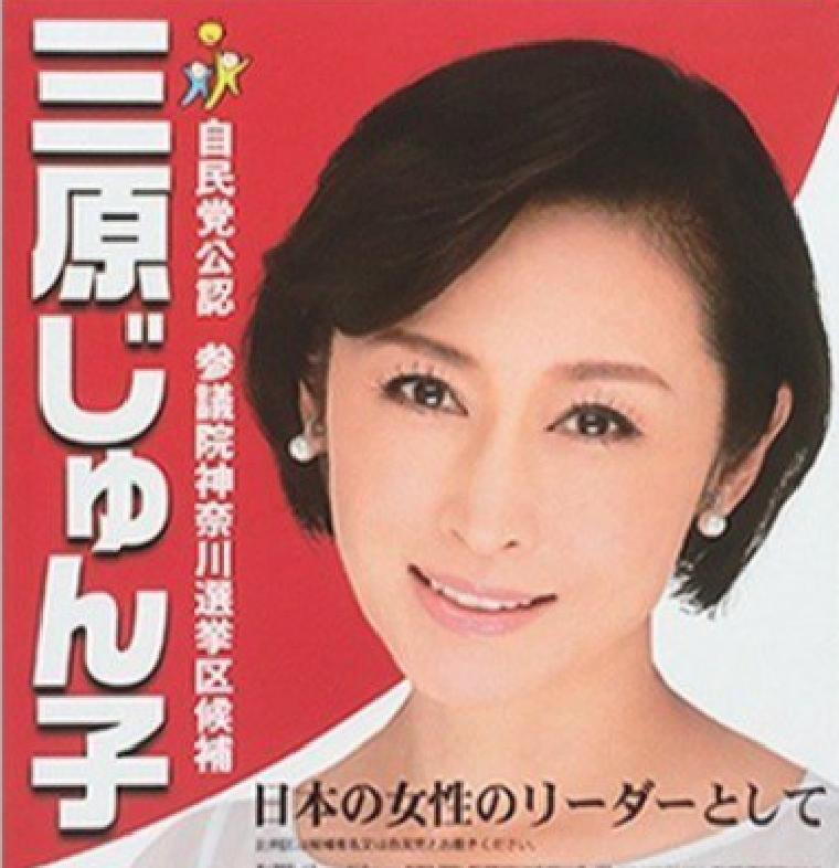 三原じゅん子の国会議員01