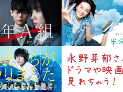 永野芽郁さんのドラマや映画が見れる動画配信サービスへの誘導バナー