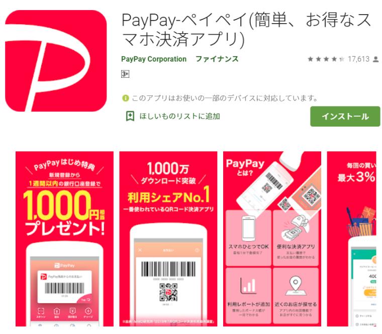 PayPayのセブンイレブンでの使い方は_Android