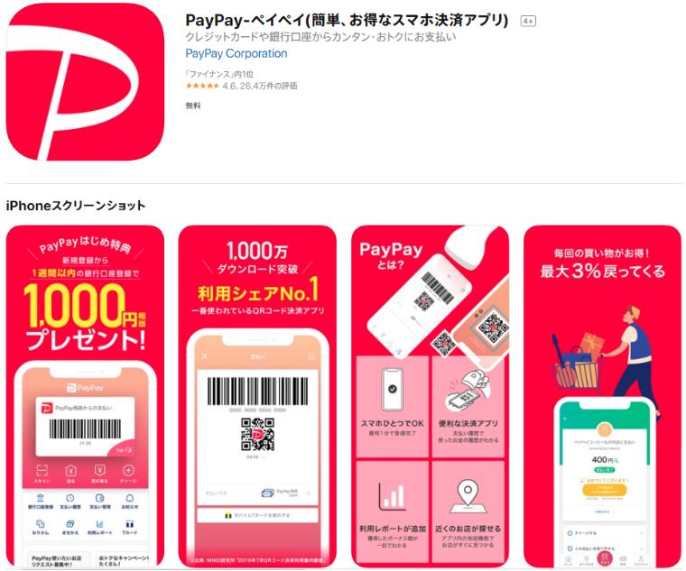 PayPayのセブンイレブンでの使い方は_iOS