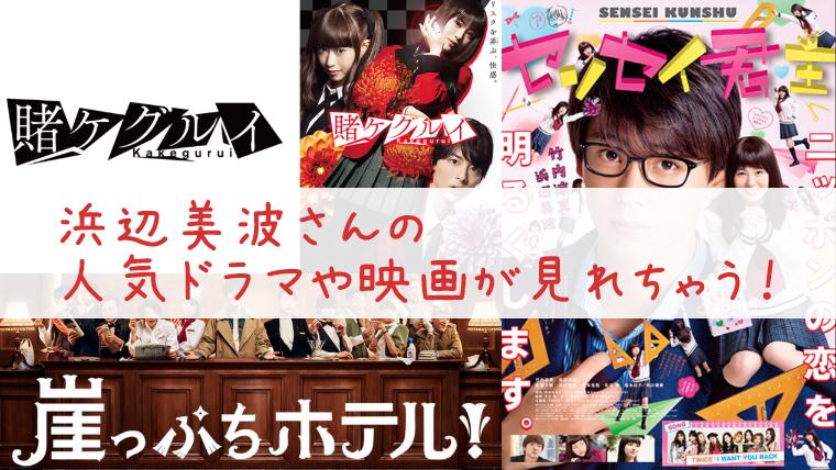 浜辺美波さんのドラマや映画が見れる動画配信サービスへの誘導バナー