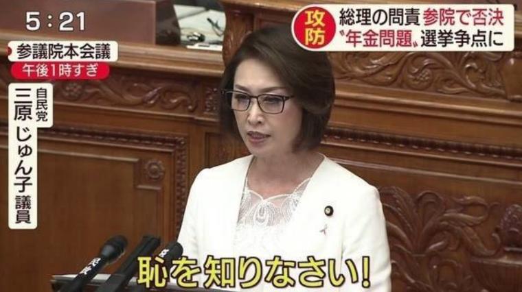 三原じゅん子の国会議員02