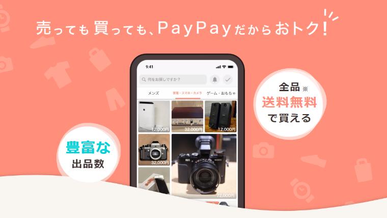 PayPayフリマの発送方法は?送料ゼロ円キャンペーンを徹底解説_アイキャッチ