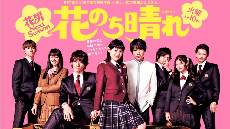 宮近海斗のドラマ一覧!おすすめは「花のち晴れ」と「特捜9」