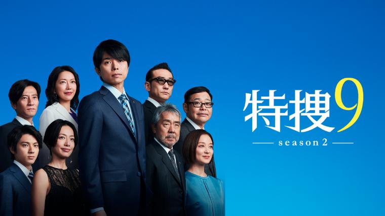 宮近海斗のドラマ「特捜9」