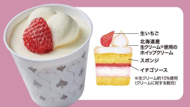とろけるクリームの苺ショート2