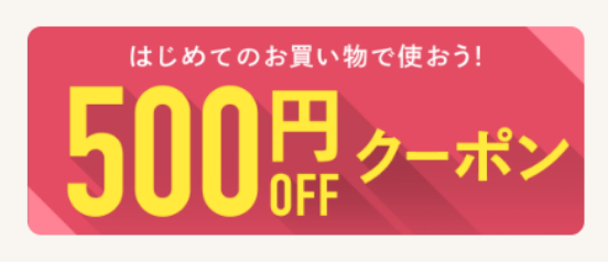 PayPayフリマの500円オフ2
