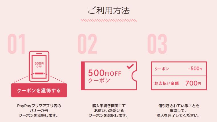 PayPayフリマの500円オフ3
