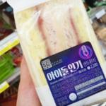 人気歌謡サンドイッチのレシピと作り方!K-POPアイドル絶賛の味