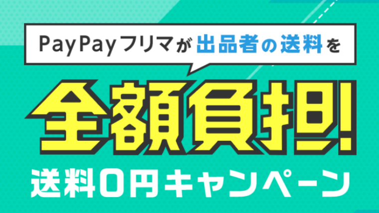 PayPayフリマの発送方法は?送料ゼロ円キャンペーン1