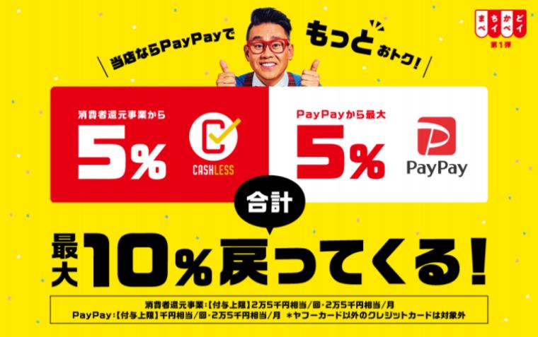 PayPayでたばこを安く買える!コンビニで還元最大10%