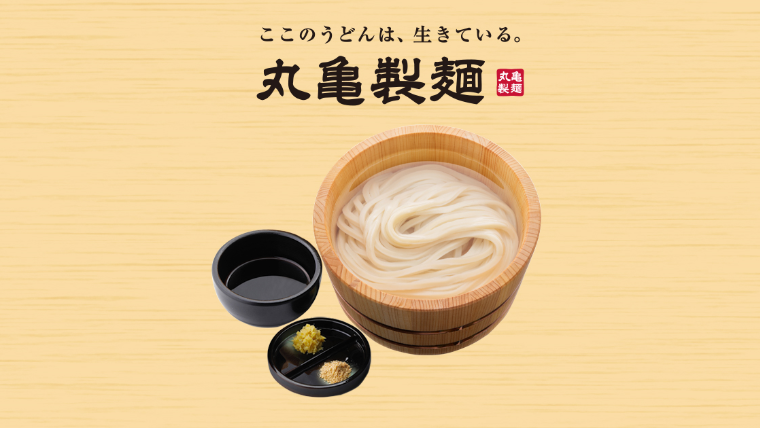 丸亀製麺の福袋2020年の中身と値段は?予約方法や販売期間・評判00