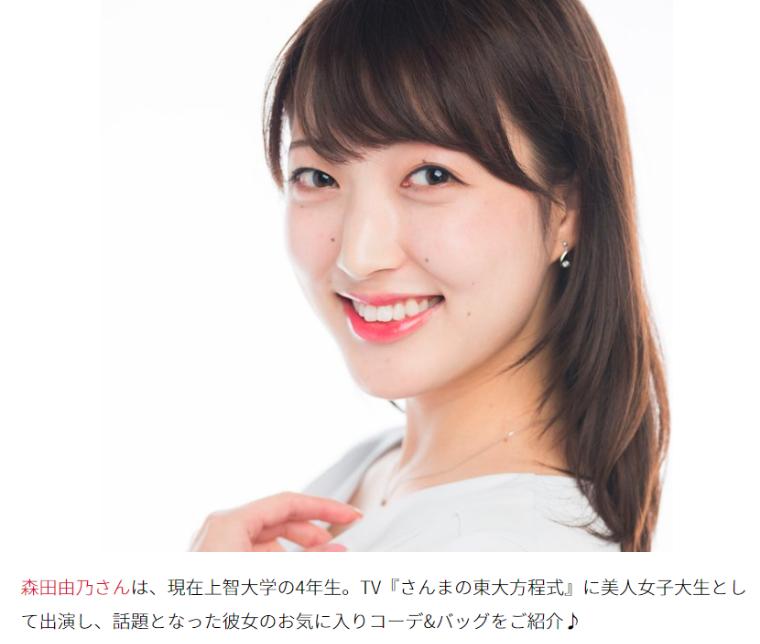 森田由乃の顔写真画像が超かわいい!学歴と経歴プロフィールがヤバい06