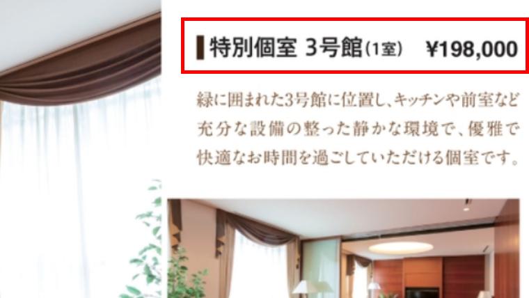 沢尻エリカが入院した病院は慶應義塾大学!1泊20万円のVIP室07