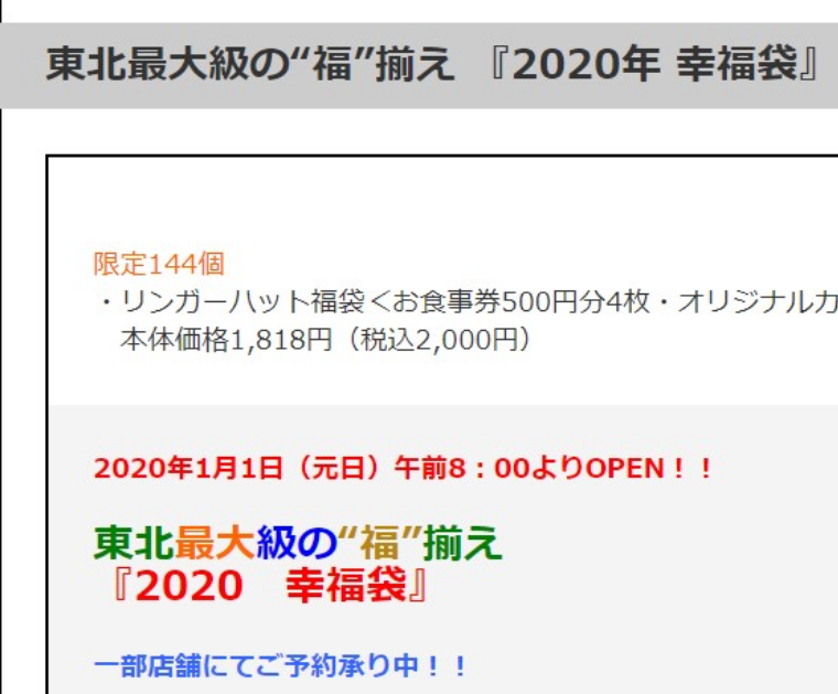 リンガーハットの福袋2020年の中身と値段は01
