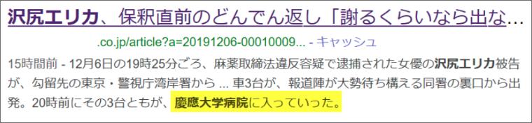 沢尻エリカが入院した病院は慶應義塾大学!1泊20万円のVIP室05