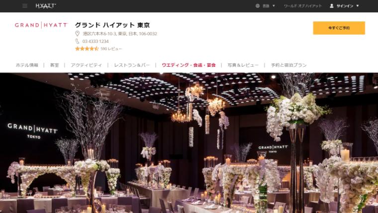 衛藤美彩さんと源田壮亮選手が結婚式をあげたグランドアハイアット01