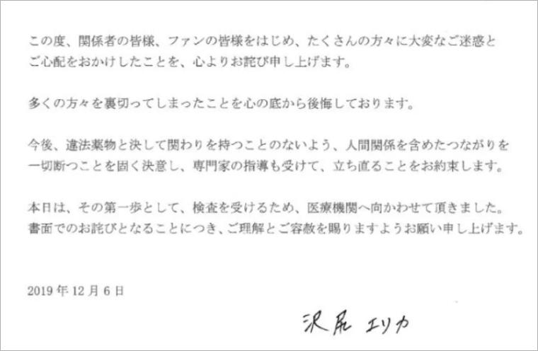 沢尻エリカが入院した病院は慶應義塾大学!VIP費用は1泊20万円1