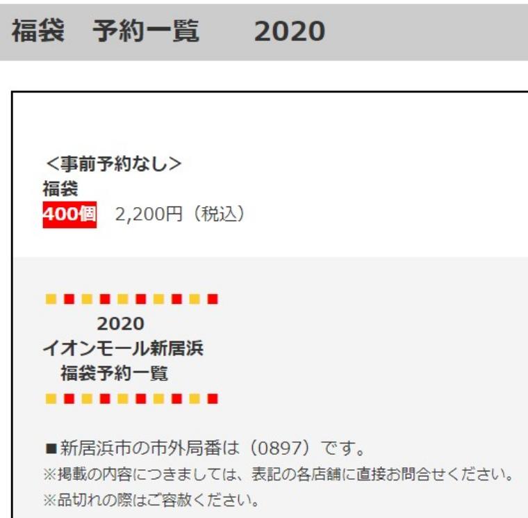 丸亀製麺の福袋2020年の中身と値段は?予約方法や販売期間・評判04