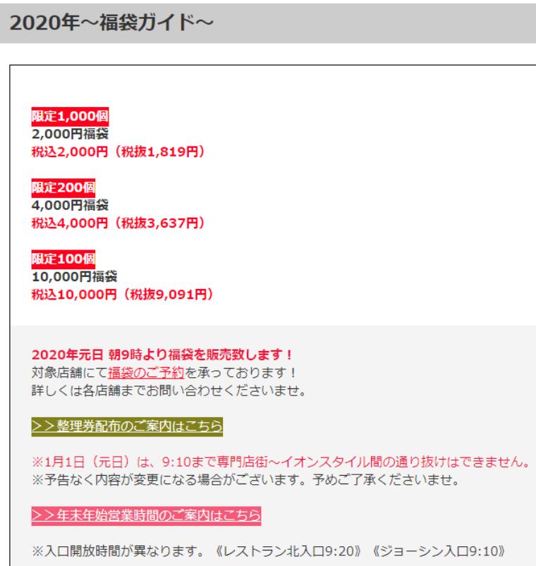 丸亀製麺の福袋2020年の中身と値段は?予約方法や販売期間・評判02