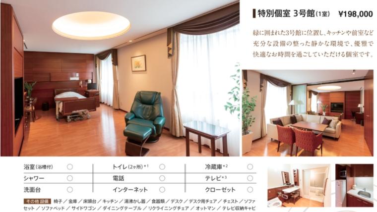 沢尻エリカが入院した病院は慶應義塾大学!1泊20万円のVIP室06