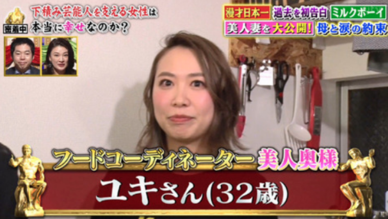 ミルクボーイ駒場の嫁(ユキ)が超美人!出会いや馴れ初めが泣ける01