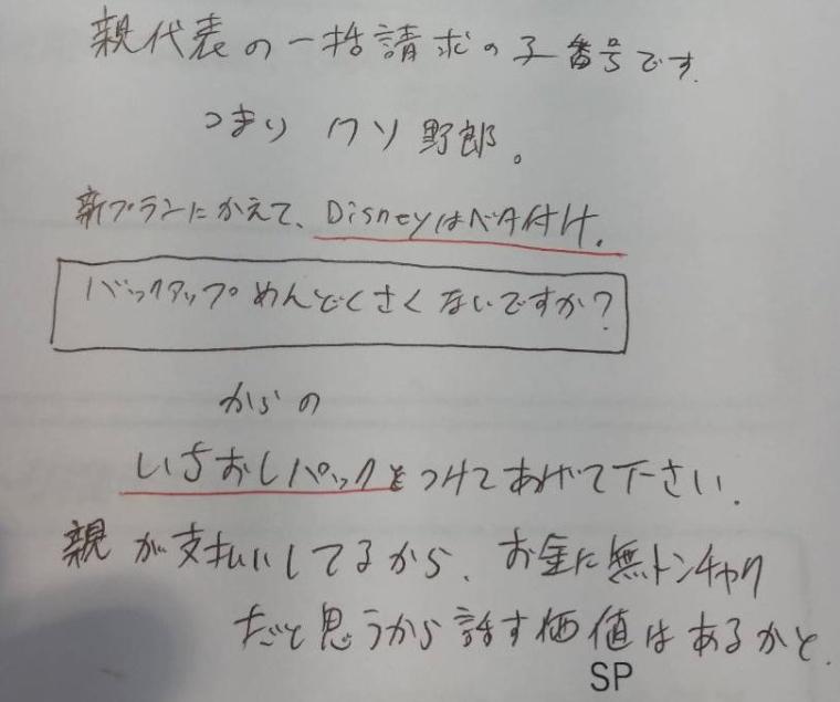 ドコモショップ市川インター店!クソ野郎メモ書きに謝罪の兼松コミュニケーションズ01