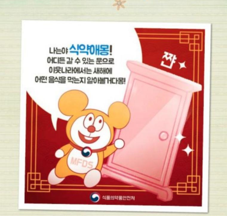 韓国のドラえもんのパクリ画像!シクヤクエモンのキャラに衝撃01