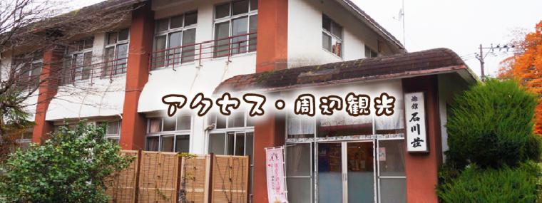 コスプレ旅館【石川荘】の場所や料金は?予約方法や利用者の評判01