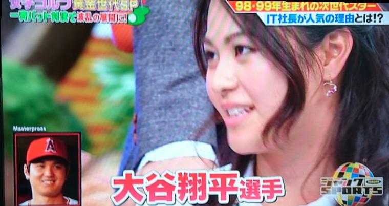 新垣比菜のかわいい画像!大谷翔平との関係は彼氏なのか12