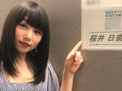 桜井日奈子は日本大学の文理学部00